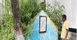 আজ ৪ নভেম্বর, ধুনটের গণহত্যা দিবস