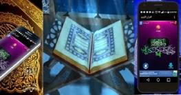 মোবাইলে কোরআন শ্রবণকালে সিজদায়ে তেলাওয়াতের সময় করণীয়
