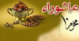 আশুরার রোজায় রয়েছে অতীতের এক বছরের গুনাহ ক্ষমার সুযোগ