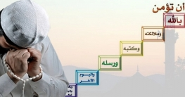 যে ঈমানে আলোকিত হয় মুসলিম