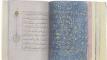 ৭৩ কোটি টাকায় বিক্রি হল কোরআনের বিরল পাণ্ডুলিপি