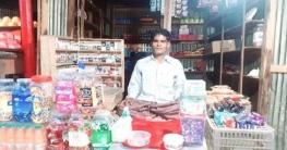 দুপচাঁচিয়ায় পুলিশ অফিসারের ভালবাসায় মাদক ছেড়ে মুদি ব্যবসা