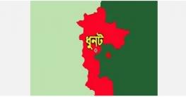 ধুনটে ক্রেতা সেজে চিহ্নিত মাদক কারবারিকে আটক করেছে পুলিশ