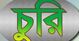 গাবতলীতে চুরির মামলায় রিমান্ড শেষে দু'জনকে আদালতে প্রেরণ