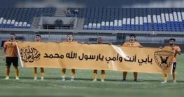বিশ্বনবীকে অবমাননা: ফুটবল মাঠে অভিনব প্রতিবাদ
