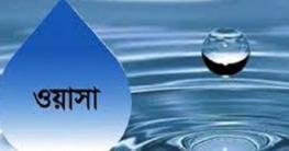 চট্টগ্রাম মহানগরীতে ওয়াসার নীরব বিপ্লব
