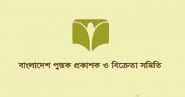 বাংলাদেশ পুস্তক প্রকাশক ও বিক্রেতা সমিতিতে নিয়োগ