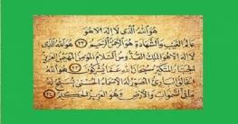 সূরা হাশরের শেষ তিন আয়াতের ফজিলত