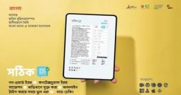 বাংলা বানান ও ব্যাকরণ সংশোধক অ্যাপ 'সঠিক'