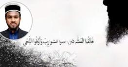 ইসলামে দাড়ি রাখার গুরুত্ব ও তাৎপর্য